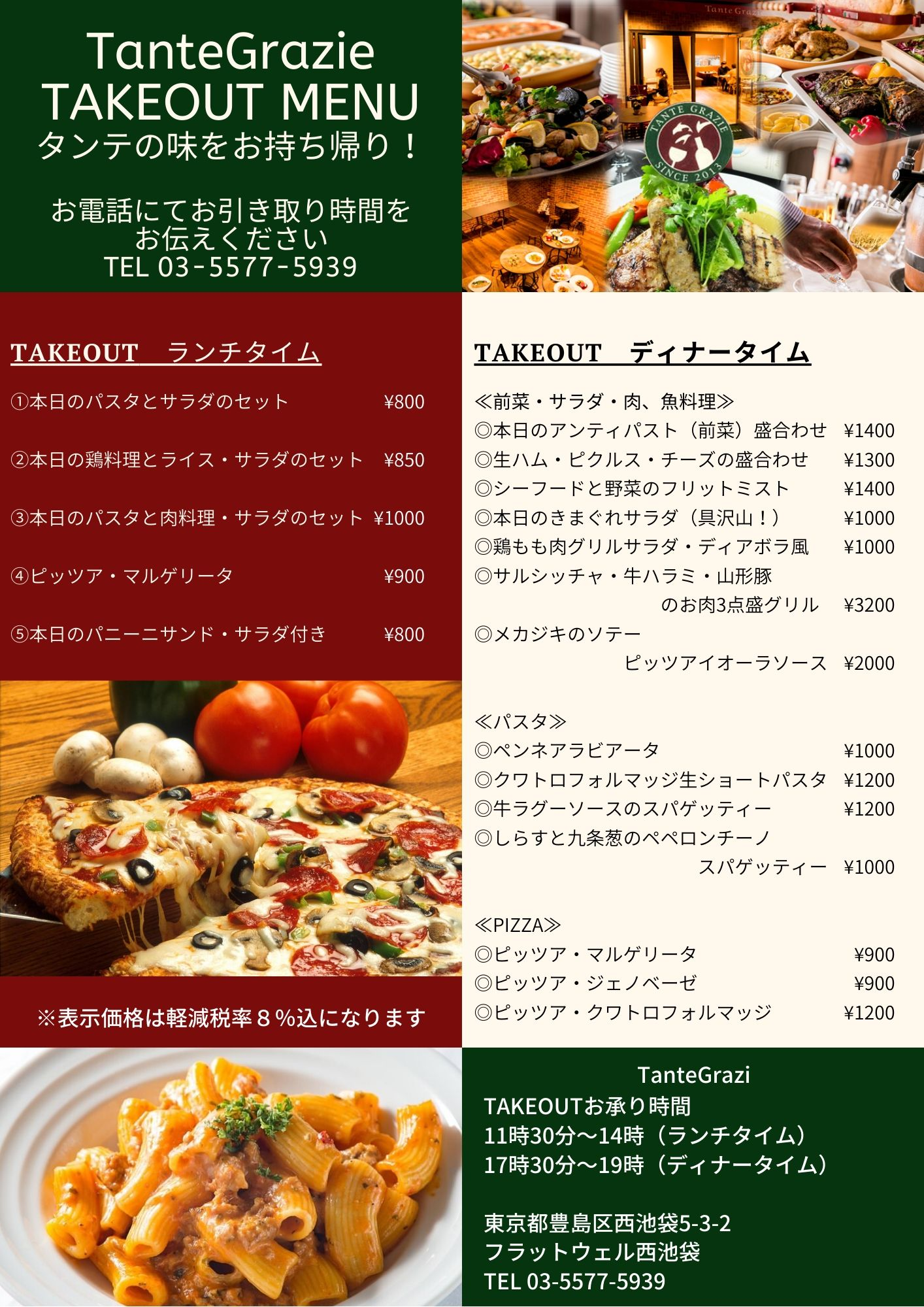 TAKEOUT FOOD MENU